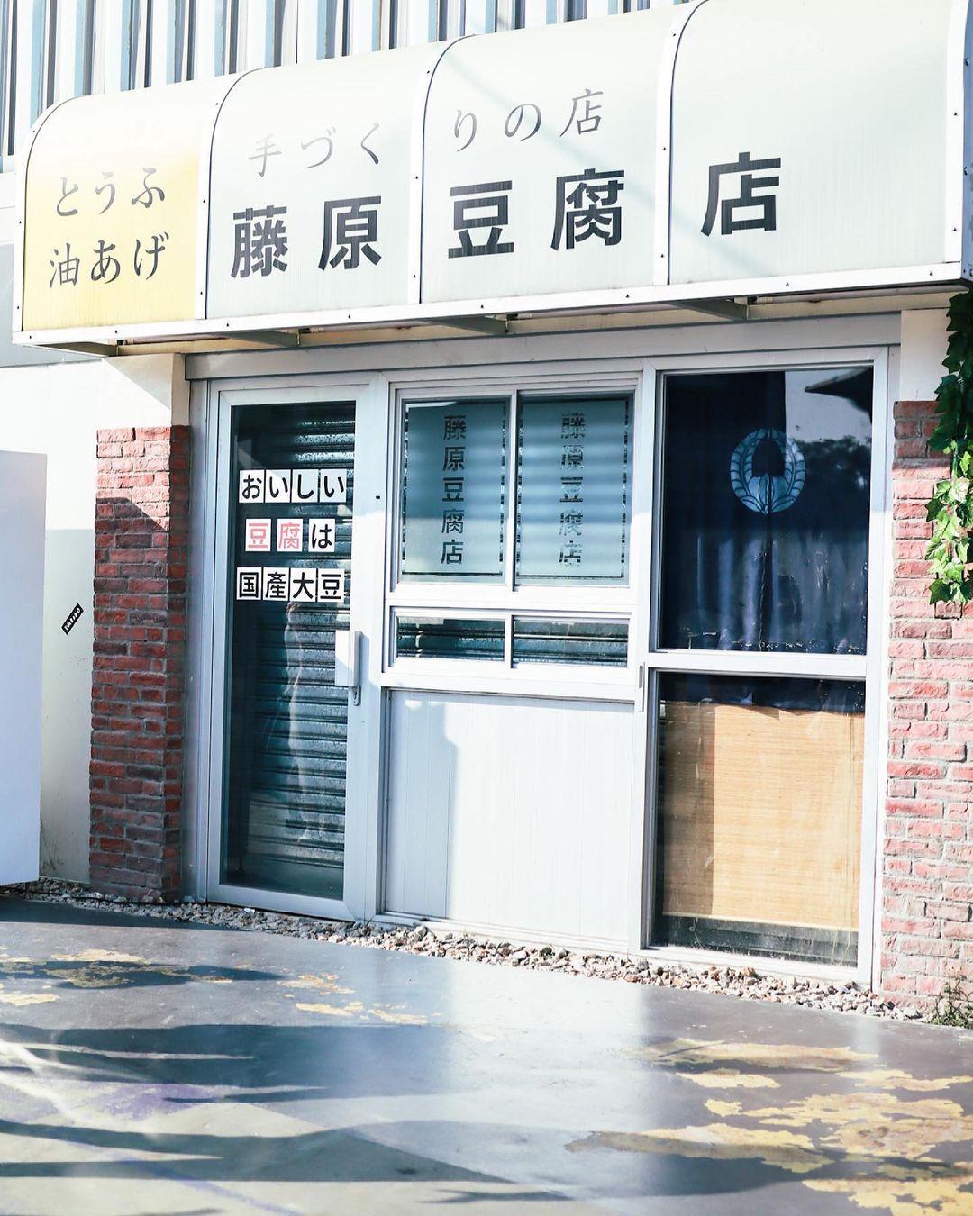 新田的藤原豆腐店號稱「全港唯一沒有豆腐賣的豆腐店」,其實是一間以汽車主題的精品店,店內有來自日本不同縣的車牌。( 圖片來源:IG@aya____travel)
