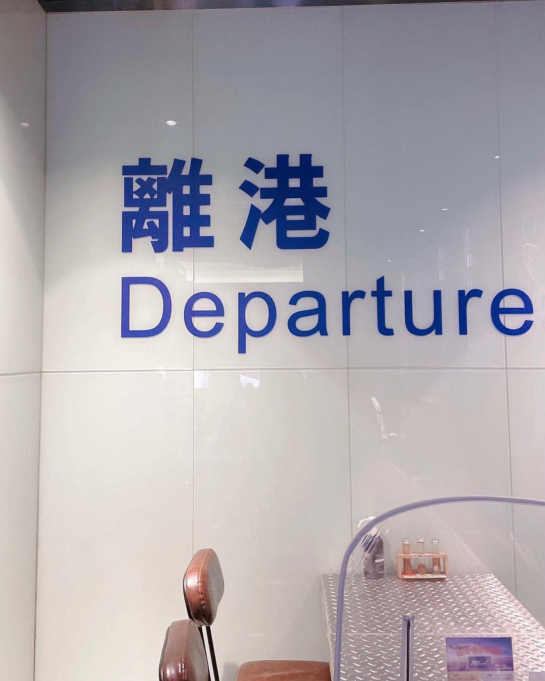 店內白底藍字的的「離境大堂」的打卡牆(圖片來源:IG@de_gourmet_c)