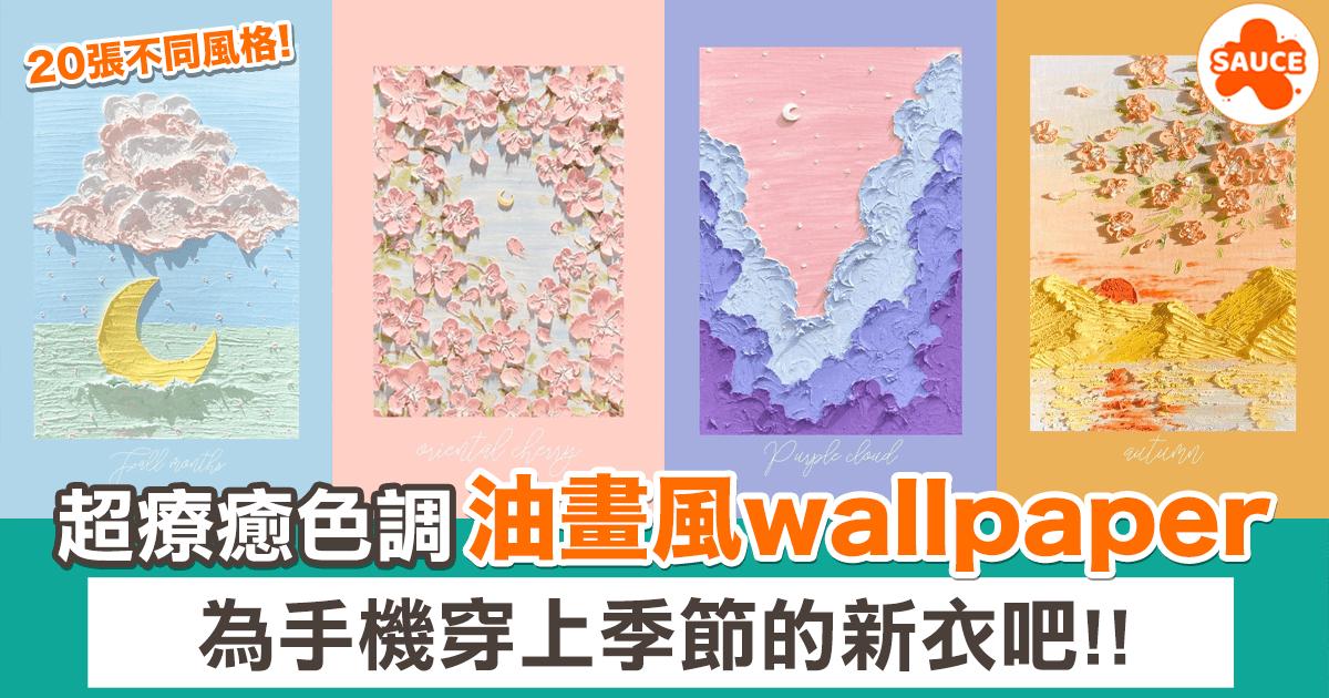 20款超唯美油畫風wallpaper