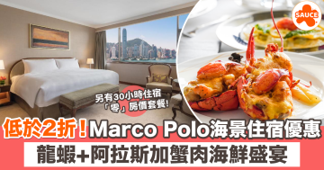 Staycation優惠2021 Marco Polo馬哥孛羅快閃17折優惠