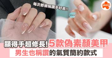 【2021美甲】5款「氣質偽素顏」gel甲款式推薦 裸粉色低調迷人桃花超旺