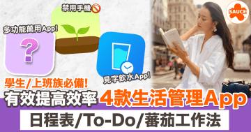 【手機app推薦】4 款生活管理App推薦!日程/To-Do/習慣養成/蕃茄工作法/見字飲水
