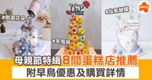 【母親節2021】12間特色蛋糕店推介!超仿真花瓣/蝴蝶飛舞/敲敲/造型蛋糕