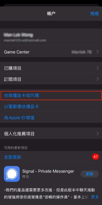 遊戲學習App