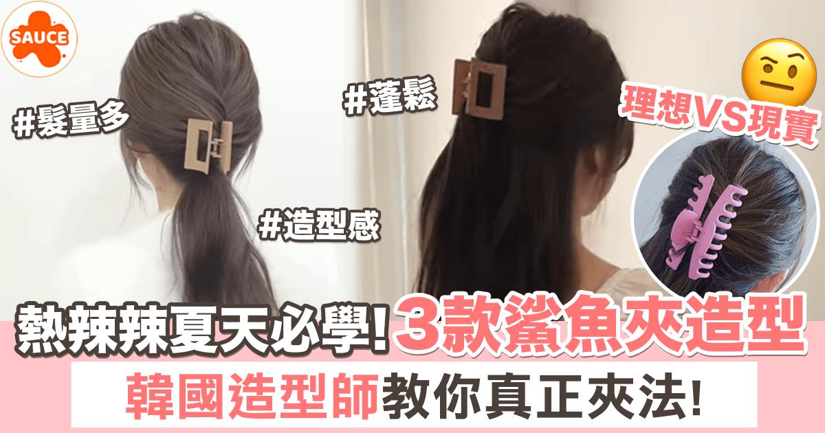 【清爽降溫】鯊魚夾造型必學 4 招蓬鬆秘訣!韓國造型師示範 3 款簡易髮型