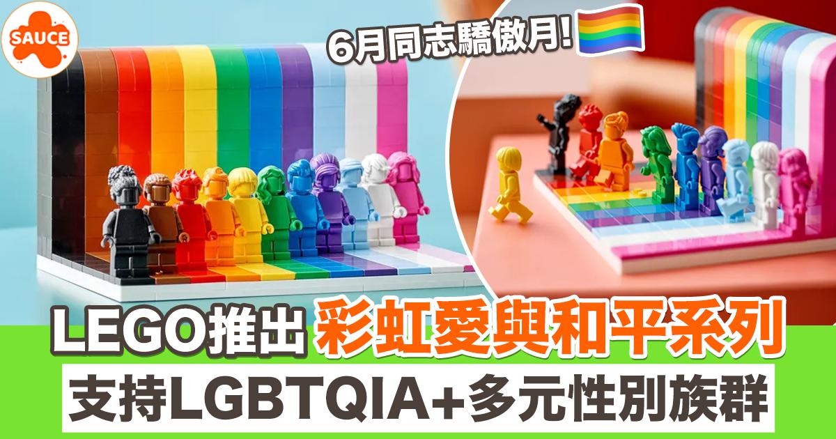 LEGO 40516 Everyone Is Awesome系列 6月同志驕傲月支持「LGBTQIA+」多元性別族群