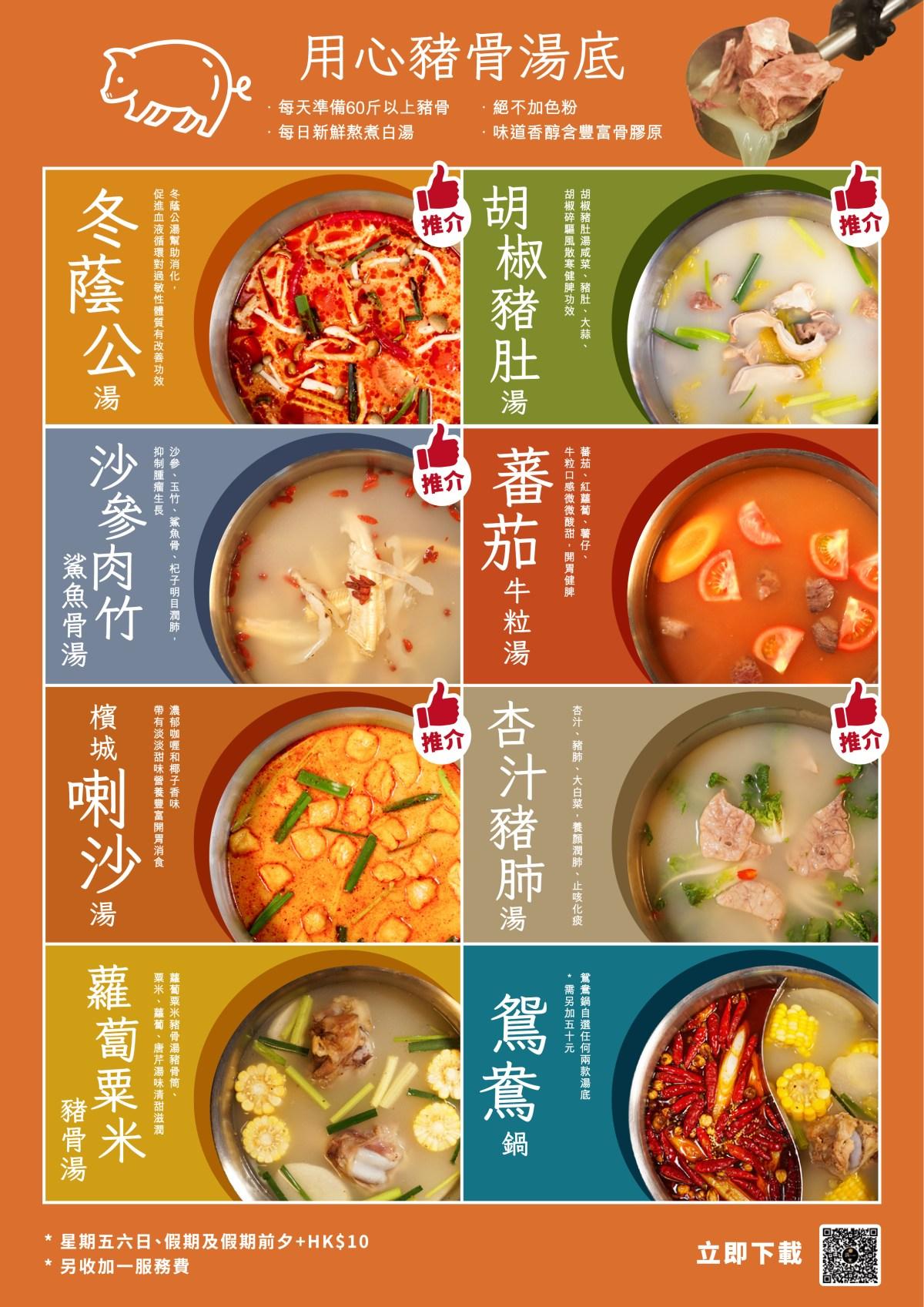 必試一鍋潮汕鍋及一鍋麻辣鍋兩款,鮮味辣味愛好者一定鐘意。