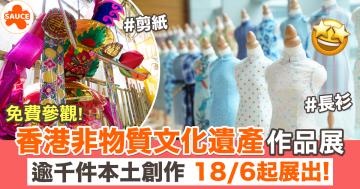 【支持本土文化】觀賞香港手藝!非物質文化遺產創意作品展 6月18日起K11免費參觀