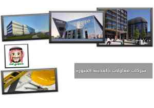 شركات مقاولات بالمدينة المنورة