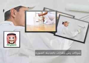 شركات رش دهانات بالمدينة المنورة