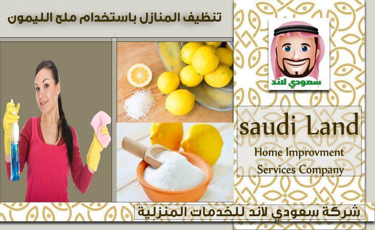 تنظيف منازل باستخدام ملح الليمون