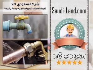 شركة كشف تسربات المياه بجدة رخيصة