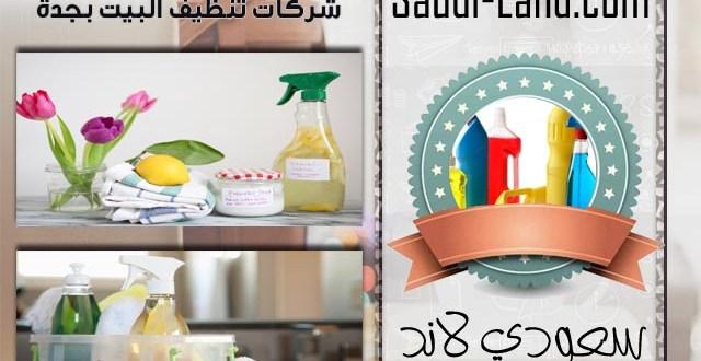 شركات تنظيف البيت بجدة
