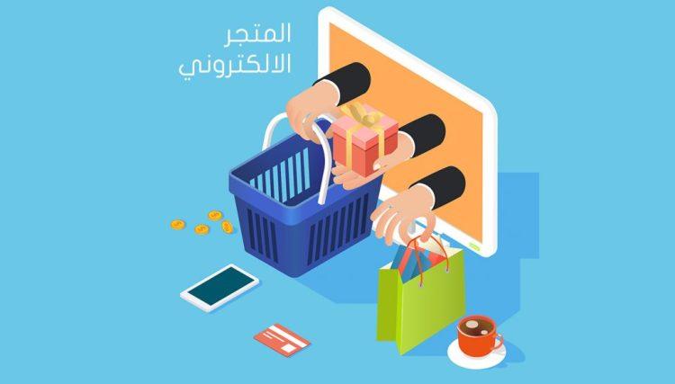 المتجر الالكتروني