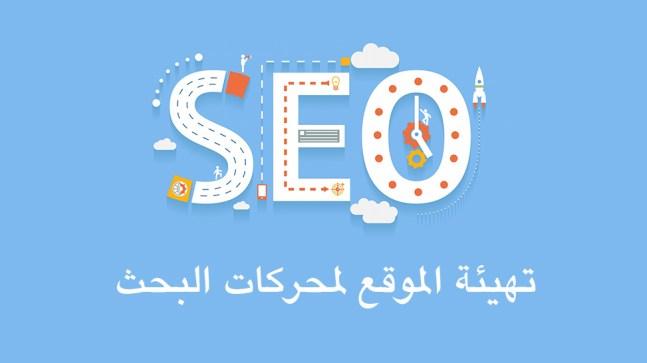 تهيئة المتجر لمحركات البحث SEO