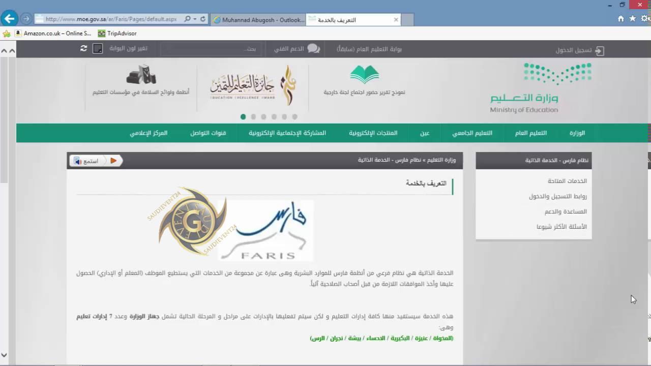 متاح رابط الخدمة الذاتية نظام فارس الجديد الحدث السعودي