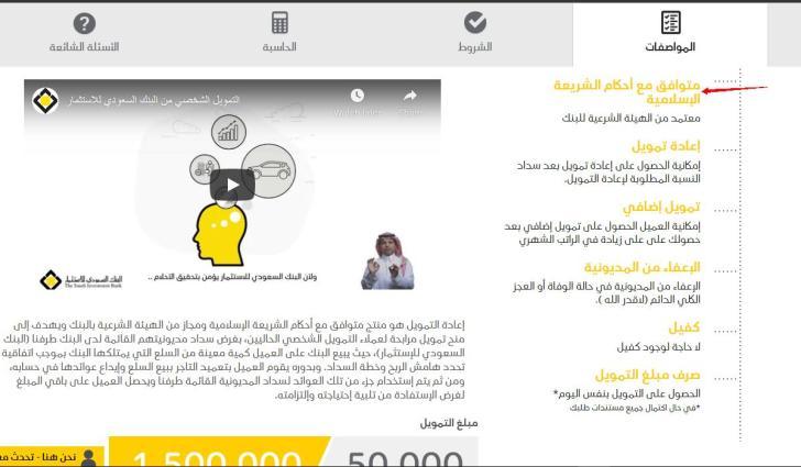 مزايا إعادة التمويل المقدم من البنك السعودي للاستثمار