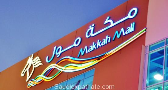 makkah-mall-makkah-top-shopping-malls-in-saudi-arabia-saudiexpatriate-com