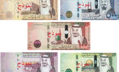 New Saudi Currency Notes & Metal Coins Released in Saudi Arabia-SaudiExpatriate.com