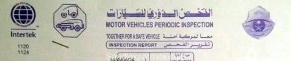 Easy Steps to Perform & Pass Fahas (Vehicle Inspection Test)-SaudiExpatriate.com