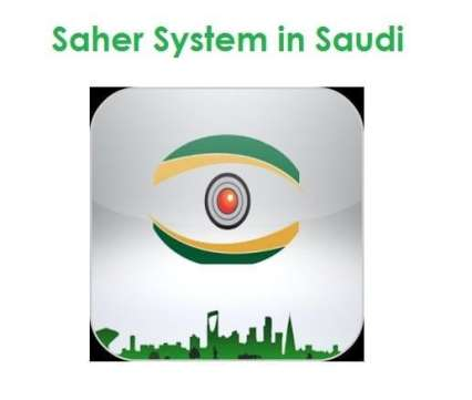 What is Saher System in Saudi Arabia