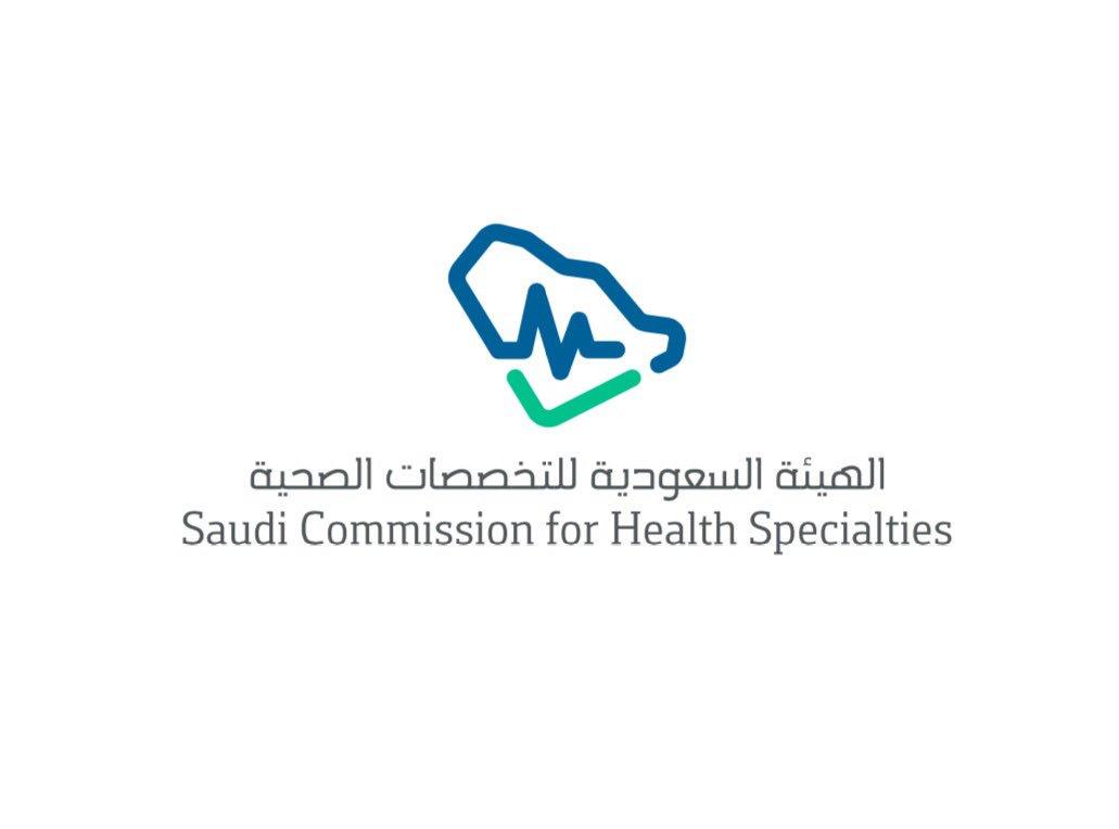 كل ما تحتاجه للتقديم على برامج الدراسات العليا بالهيئة السعودية للتخصصات الصحية ٢٠١٩