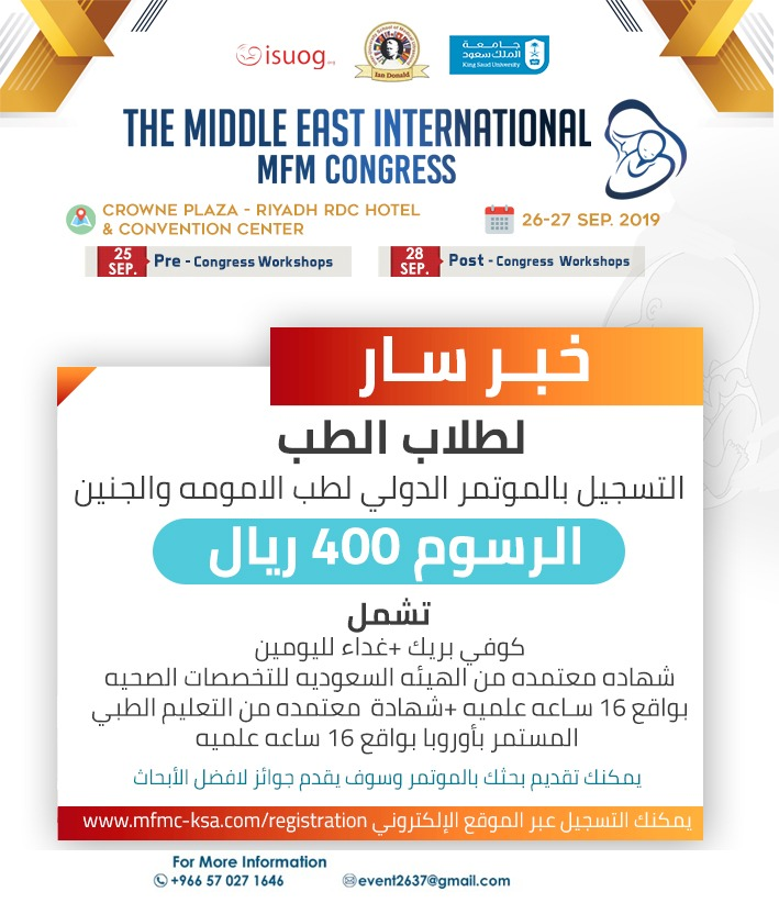 The Middle east MFM Conference