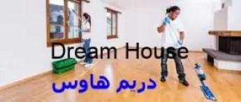 شركة تنظيف شقق شرق الرياض دريم هاوس