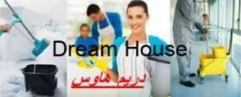 شركة تنظيف مجالس شرق الرياض دريم هاوس