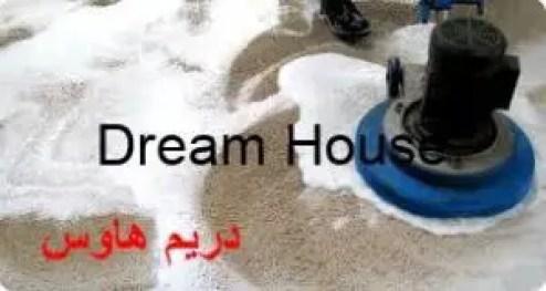 شركة تنظيف موكيت شمال الرياض