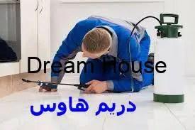 شركة مكافحة حشرات شمال الرياض دريم هاوس