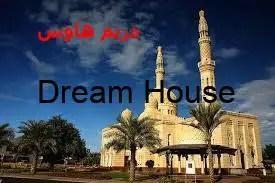 سجاد المساجد بالرياض