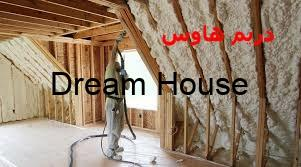 شركة عزل اسطح شرق الرياض