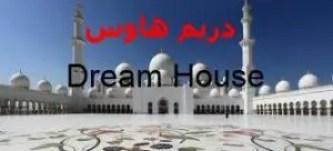 فرش المساجد مجانا