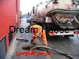 تسليك مجاري الرياض