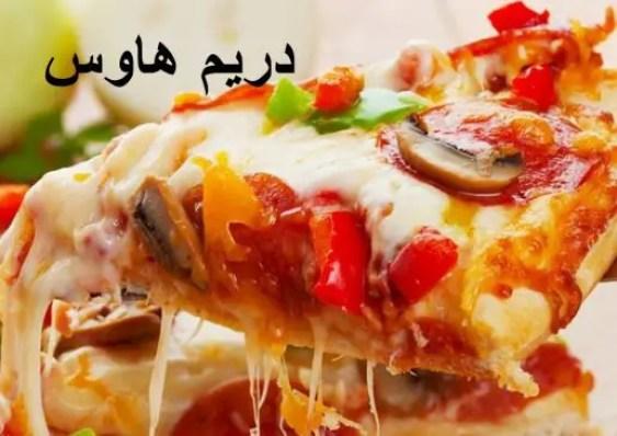 طريقة تحضير البيتزا الايطالية