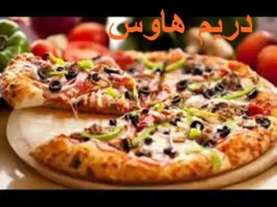 طريقة تحضير البيتزا منال العالم