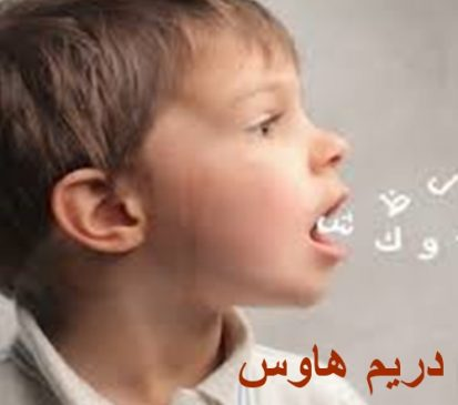 كيف اجعل ابني يتكلم بطلاقة