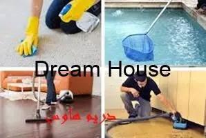 نصائح منزلية هامة للتنظيف والتخلص من الحشرات
