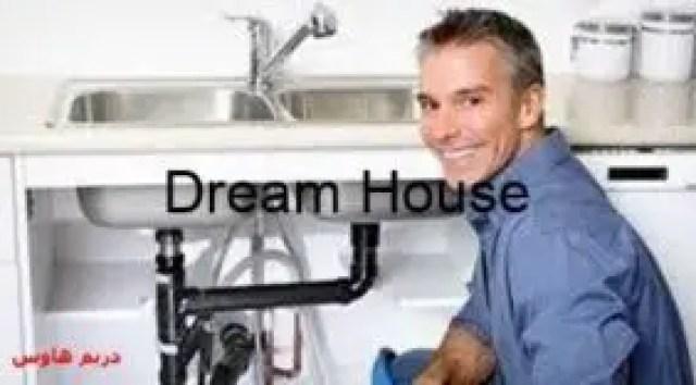 افضل شركة كشف تسربات المياه بالرياض دريم هاوس