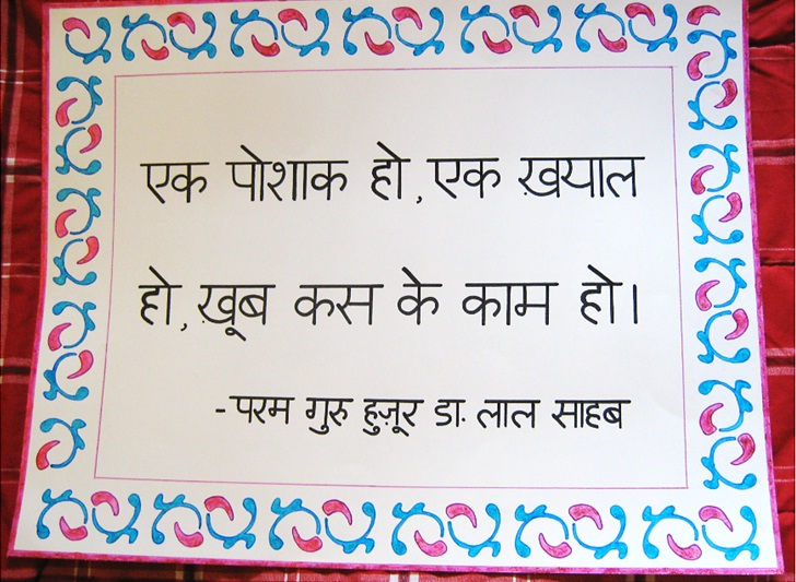 Satsang Charts with decorative borders (5/6)