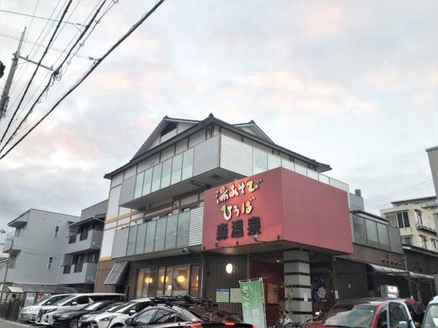 おんなサウナ放浪記【神戸・甲南山手】湯あそびひろば森温泉・大晦日の銭湯!