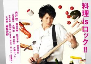 Hungry j-drama