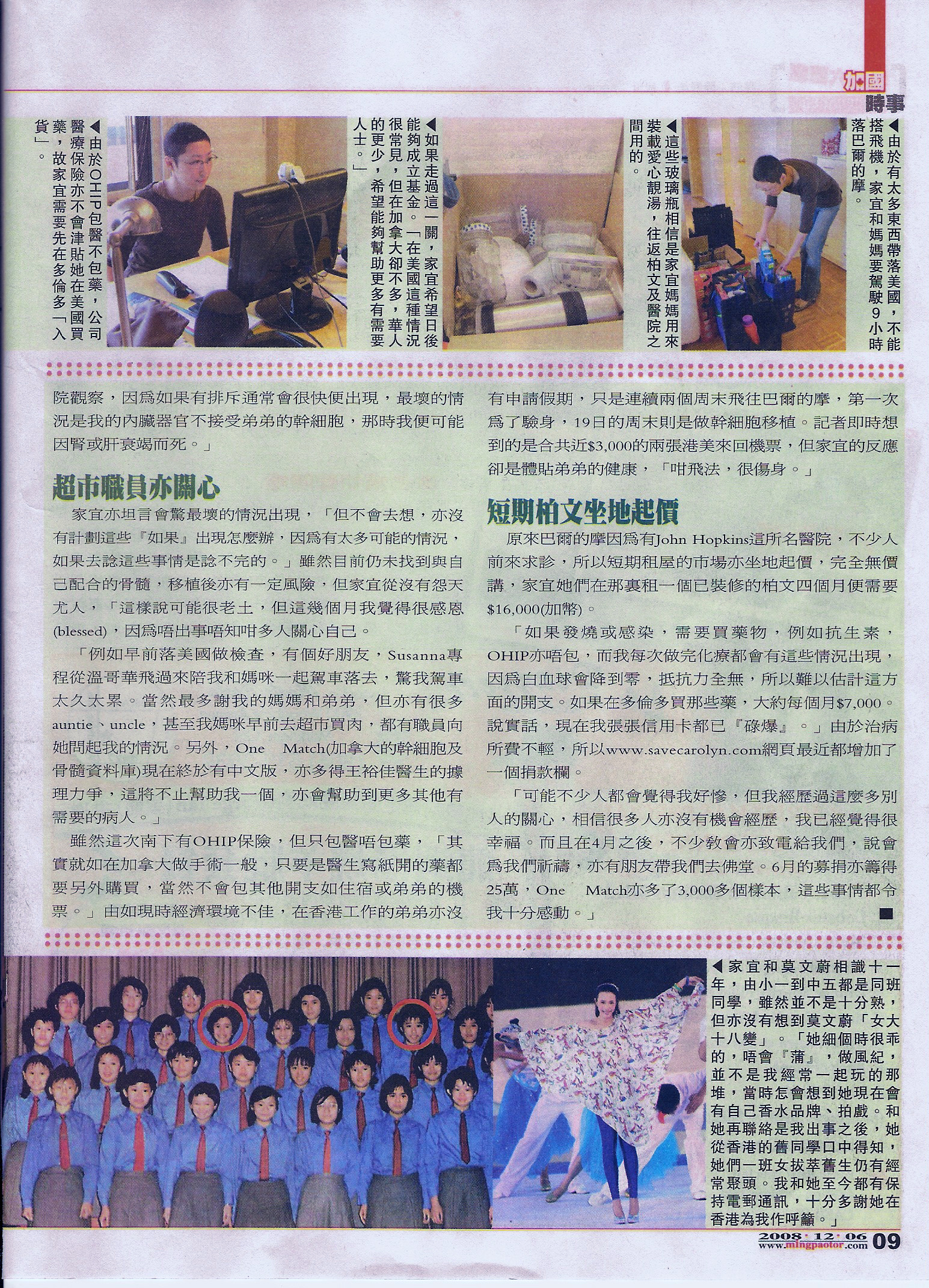 mingpao-sat-supplement-dec062008-0021