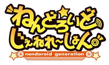 nendoroid generation logo