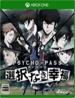 Psycho-Pass-XB1-Dated-JP