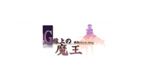 G-senjou_Game_logo