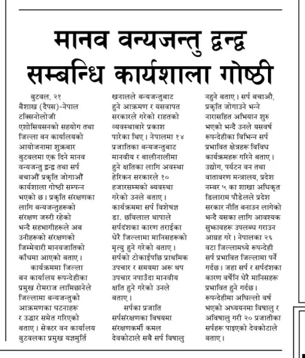 News Coverage on Dainik Patra Nepali National Daily Newspaper - Save