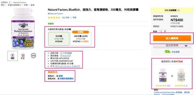 iHerb最新網購教學,使用最新折扣碼PDQ369獲取最多優惠,適用香港/台灣/澳門/美國/澳洲