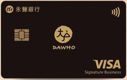 大戶DAWHO信用卡現金回饋最高8%+DAWHO數位帳戶,永豐銀行讓你盡情刷
